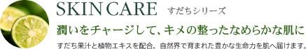 阿波ノ美 すだち果汁入りスキンケア・化粧水&美容液